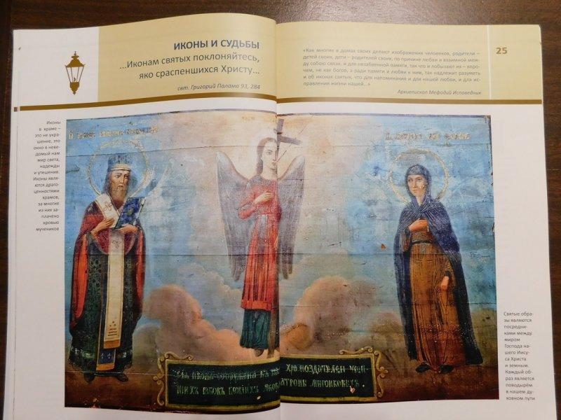 Журнал выпустил Хибиногорский монастырь