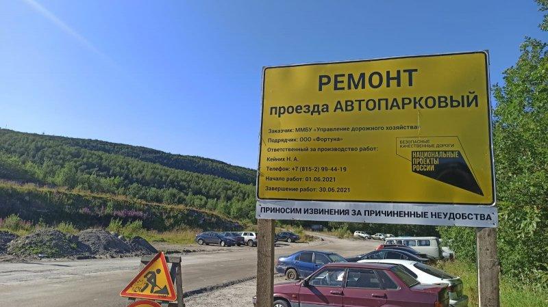 Метод холодной регенерации использовали на Автопарковом проезде в Мурманске