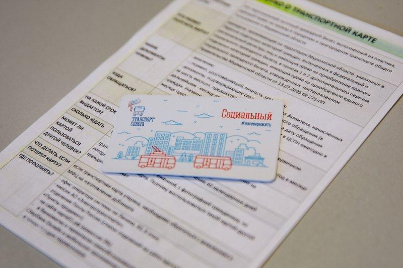 Все льготники смогут покупать Единый проездной билет в Заполярье