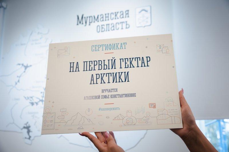Первый сертификат на участок «Гектара Арктики» получила семья из Североморска
