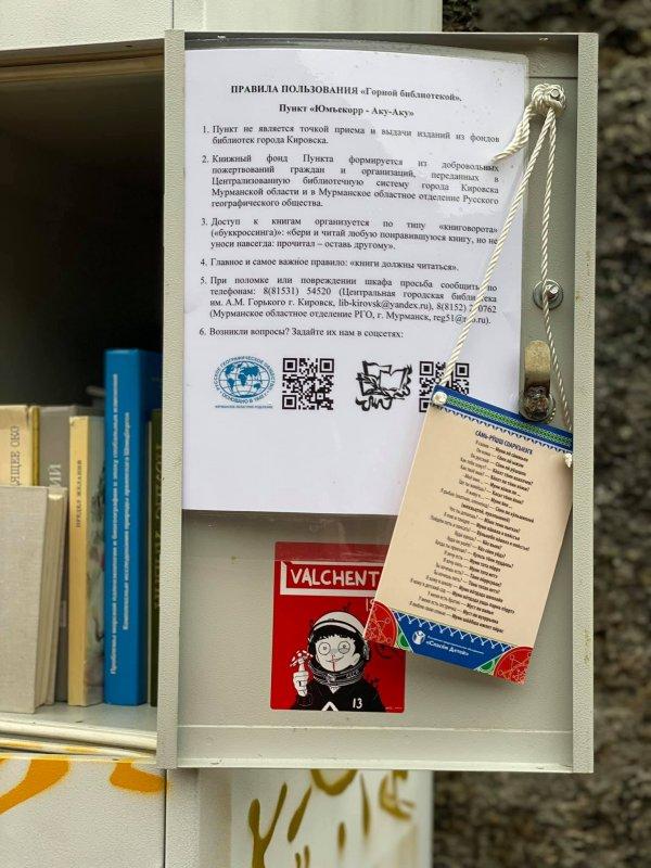 Первую горную библиотеку открыли в Мурманской области
