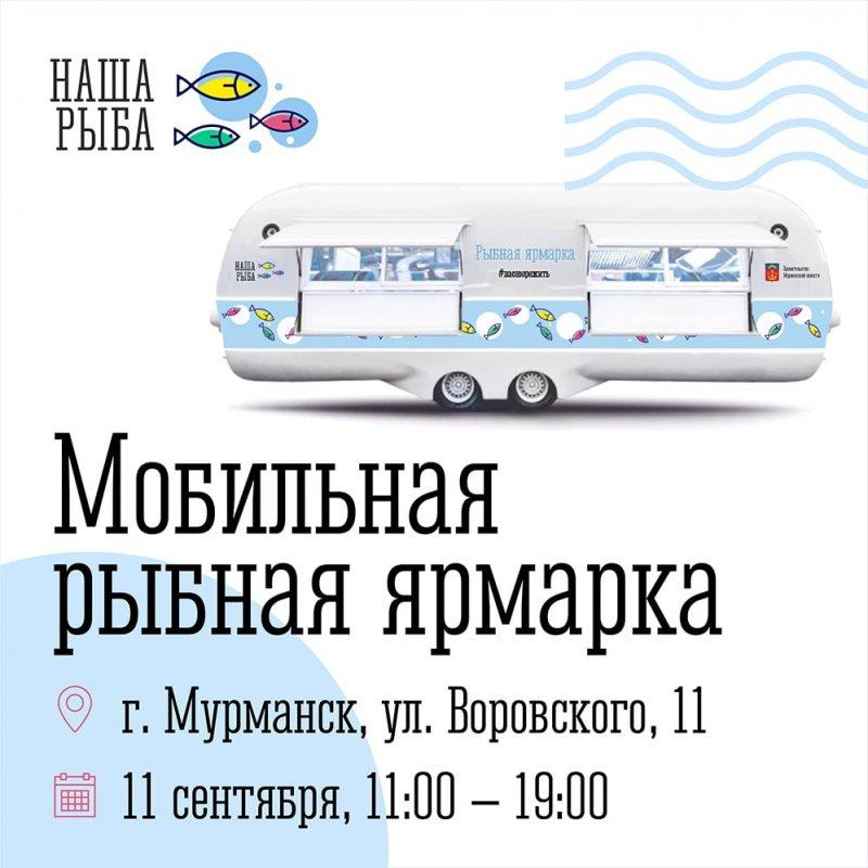 Мобильная ярмарка «Наша рыба» будет работать в центре Мурманска
