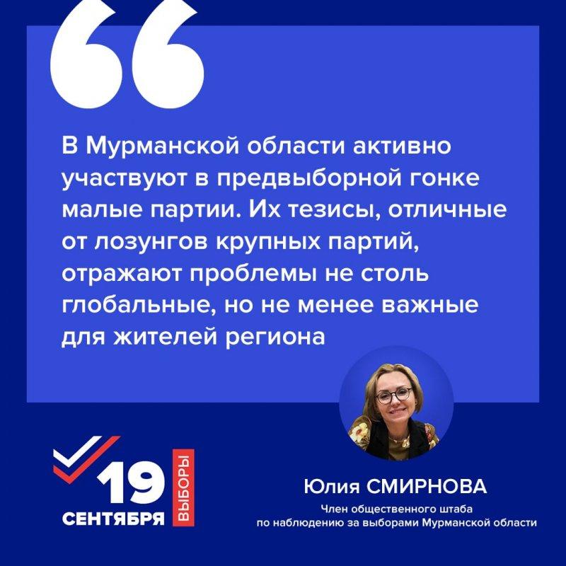 Специалисты обсудили прогнозы по сентябрьским выборам в Мурманской области