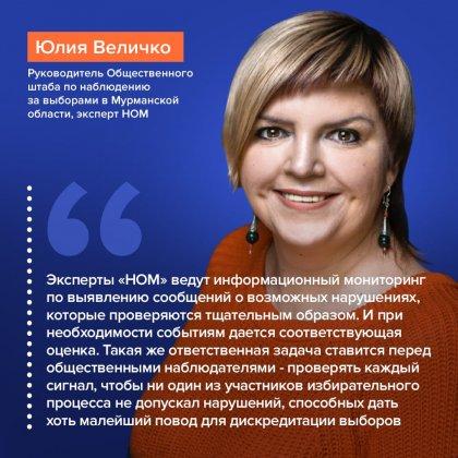 Эволюция фейков: общественники Мурманской области обсудили инфориски на предстоящих выборах