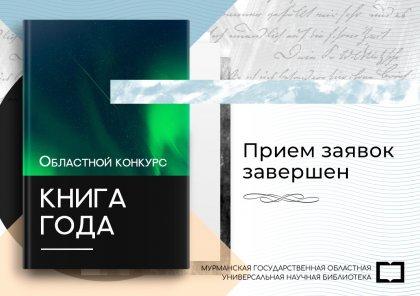 """За """"Книгу года"""" проголосуют жители Мурманской области"""