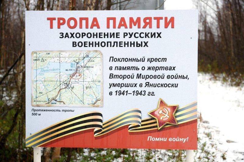 Тропу памяти и мемориал открыли в Печенгском округе