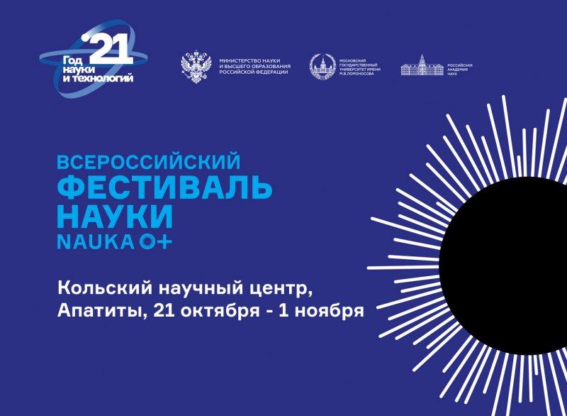 Большой фестиваль науки стартует в Апатитах