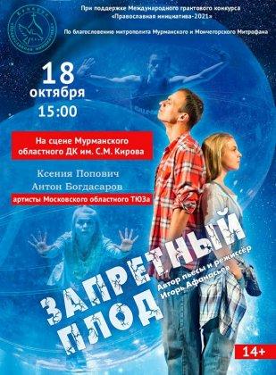 На бесплатный спектакль приглашают жителей Мурманска